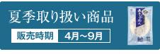夏季取り扱い商品 販売期間:4月~9月