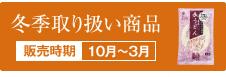 冬季取り扱い商品 販売期間:10月~3月